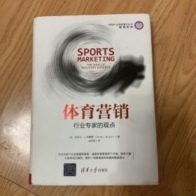 体育营销:行业专家的观点(精装)