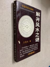 中国传统文化透视:解开风水之谜