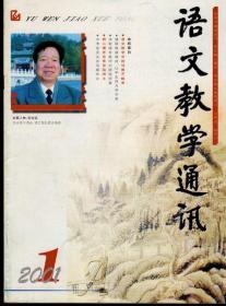 语文教学通讯2001年全年1-24期(缺第23期一册),总第276-299期,23期21本合售
