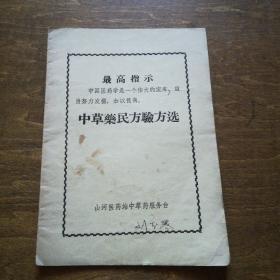 中草药民方验方选
