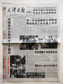 天津日报2000年2月1日
