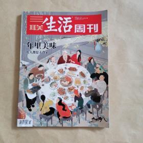 三联生活周刊  2020  第2,3期合刊