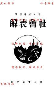 【复印件】社会表解-王一夫-民国学生书局刊本