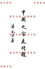 【复印件】中国之家庭问题-潘光旦-民国商务印书馆刊本