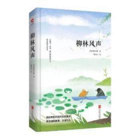 全新正版图书 柳林风声 肯尼斯·格雷厄姆 北京联合出版公司 9787550259010王维书屋