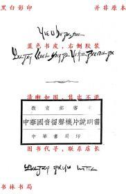 【复印件】中华国音留声机片说明书-陆衣言-民国中华书局刊本