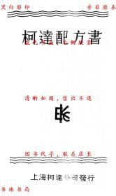 【复印件】柯达配方书-柯达公司-民国柯达公司刊本