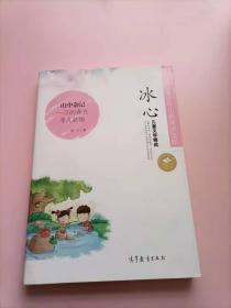 中国名家名作少年儿童文学阅读:冰心儿童文学精选