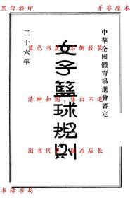 【复印件】女子篮球规则(二十六年)-中华全国体育协进会-民国中华全国体育协进会刊本