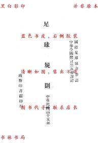 【复印件】足球规则-中华全国体育协进会-民国商务印书馆刊本