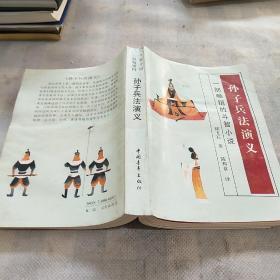 孙子兵法演义一部畅销的斗智小说