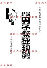 【复印件】最新男子篮球规则-中华全国体育协进会-民国勤奋书局刊本