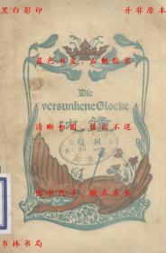 【复印件】沉钟特刊-沉钟社-民国北新书局刊本
