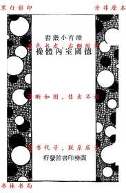 【复印件】德国室内体操-吴钦泰-民国商务印书馆刊本