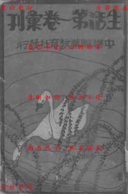 【复印件】生活第一卷汇刊-生活周刊社-民国中华职业教育社刊本