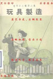 【复印件】玩具制造-科学画报编辑部-民国中国科学图书仪器公司刊本
