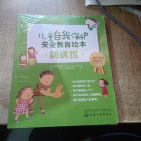 儿童自我保护·安全教育绘本.防诱拐(全5册)