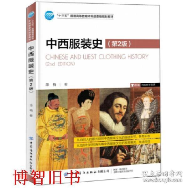 中西服装史(第2版)