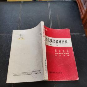 新概念英语辅导材料第3册