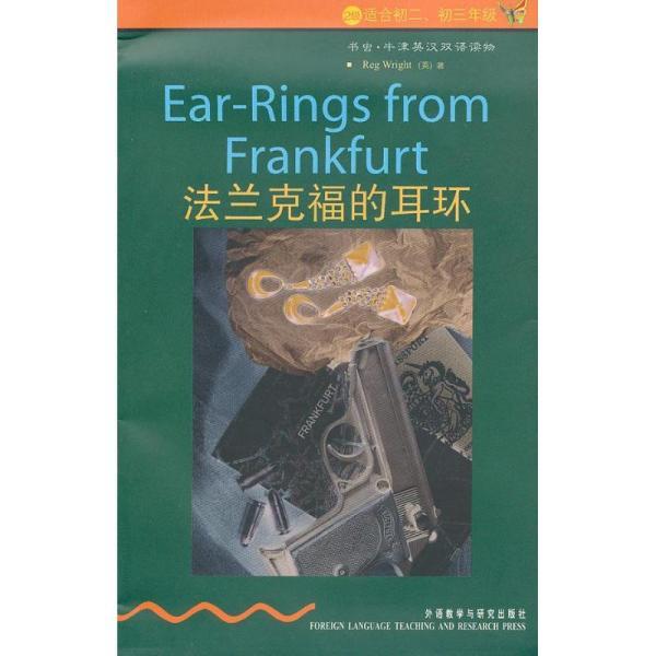 法兰克福的耳环