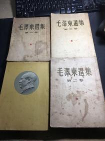毛泽东选集 1-4卷(大32开 第一册为1951年第二版  其它均为一版一印)