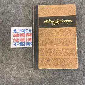 藏医史 藏文