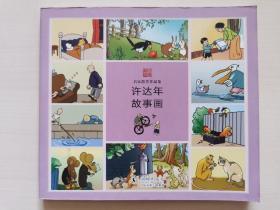 名家散失作品集:许达年故事画