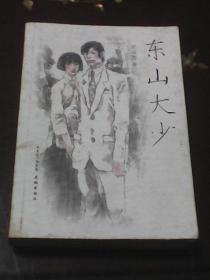 东山大少(梁凤莲著  花城出版社)