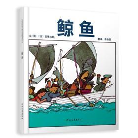 启发精选世界优秀畅销绘本:鲸鱼(精装绘本)