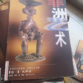 非洲艺术书系.卷一.扎伊尔