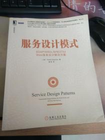 服务设计模式:SOAP/WSDL与RESTful Web服务设计解决方案   [美]Robert Daigneau 著;姚军 译 / 机械工业出版社 / 2013-11  / 平装