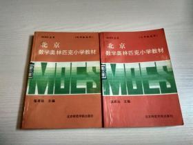 北京数学奥林匹克小学教材《 三年级试用、四年级试用》2本合售