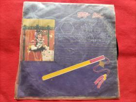 黑胶木唱片:豫剧《拷红》
