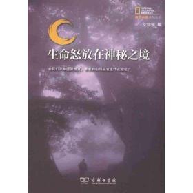 生命怒放在神秘之境 艾绍强 散文 商务印书馆 正版畅销图书籍生命怒放在神秘之境/细节中国系列丛书