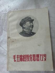 多插图带勘误:毛主席的教育思想万岁、( 重庆大专院校红卫兵反倒底司令部、西南政法学院《政法兵团》)