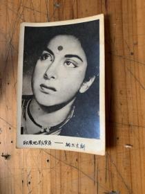 5398H:印度电影演员--纳尔吉斯 黑白照片,党的女儿演员 田华照片共两张