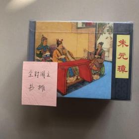 朱元璋(50K精装本连环画)一套5本,上海人民美术出版社经典小精套书