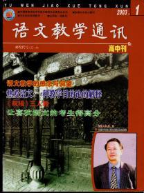 语文教学通讯2003年1-12期高中刊(缺7-8期合刊一册),总第325-358期,10本合售