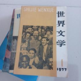 世界文学1978年复刊号 世界文学1977年试刊号 世界文学1978年1期,4期