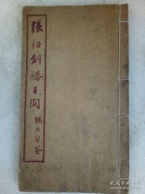 《张裕钊滕王阁》张体隶书书法字帖 民国(1912~1948)