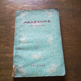内经知要通俗讲义(1959年一版一印)