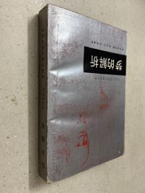 民间文化研究参考丛书:梦的解析