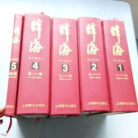 辞海(全5册):彩图音序珍藏本 [套----53]