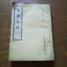 丹溪心法【1959年印】