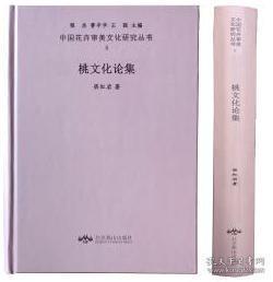 桃文化论集(16开精装 全一册 原箱装)