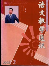 语文教学通讯2002年、2003年、2004年、2005年、2006年、2007年六年初中刊,总第301-501期,全部72期共67本合售
