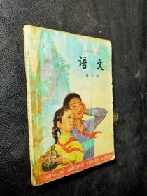 六年制小学课本语文第10册