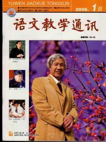 语文教学通讯2008年1-12B(初中刊)期(缺第9期一册),总第504-537期,共10本合售