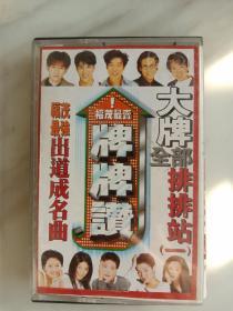 磁带  稀少   【原装正版磁带】福茂最强出道成名曲 牌牌站 上海音像