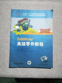 SolidWorks公司原版系列培训教程:Solidwork高级零件教程(2009版)